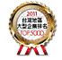 台灣地區大型企業排名