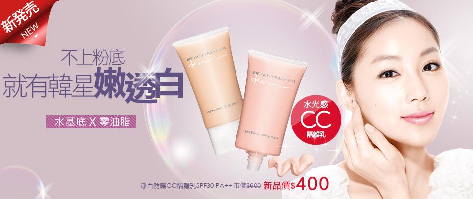 BeautyMaker �b�ը���CC�j����SPF30