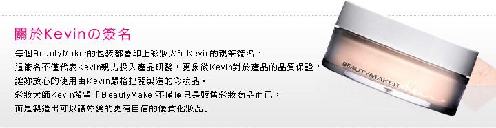 關於Kevin的簽名