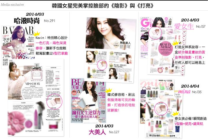 立體小臉修容盒 韓國女星完美掌控臉部的《陰影》與《打亮》