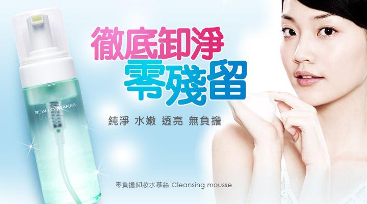 零負擔卸妝水慕絲-清新綠茶