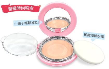 精緻時尚粉盒/細緻海綿粉撲/小鏡子,隨時輕鬆補妝!