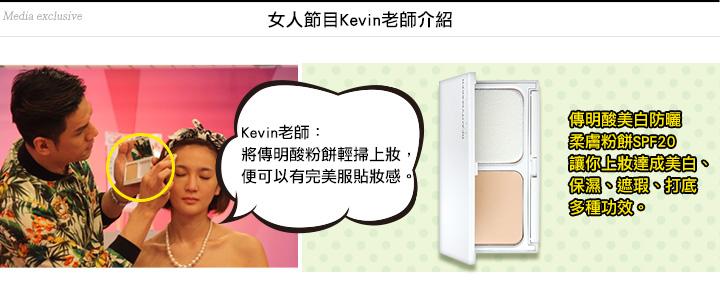 女人節目Kevin老師介紹-傳明酸美白防曬柔膚粉餅SP20**