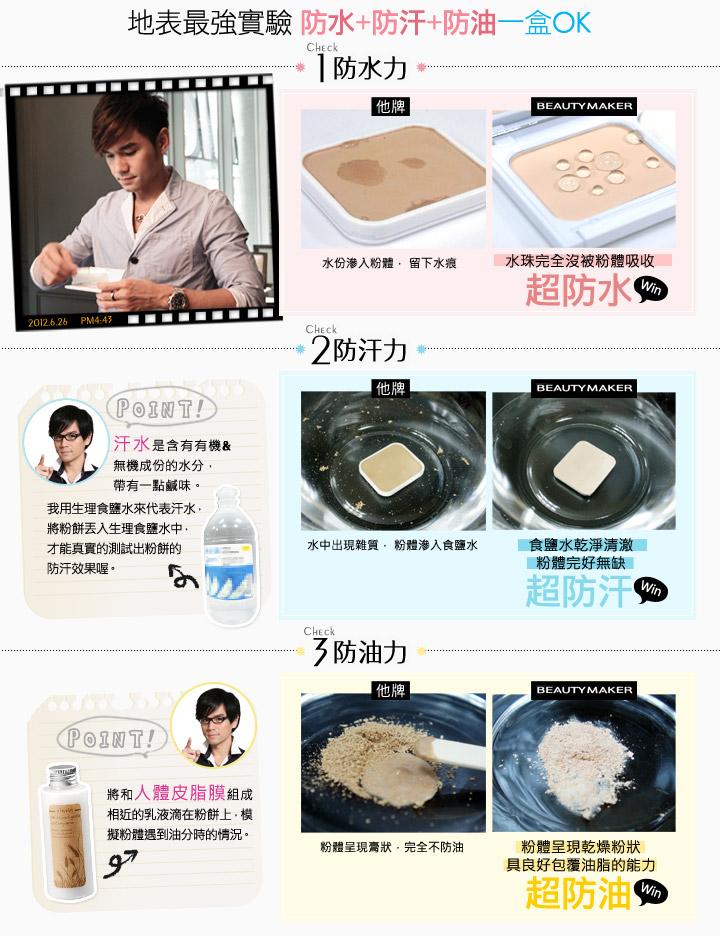 傳明酸美白粉餅-防水防汗防油