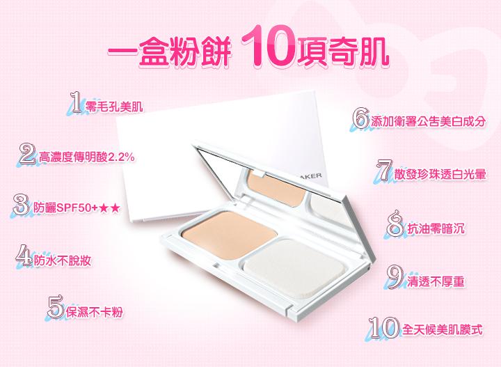 傳明酸美白粉餅-10項奇肌