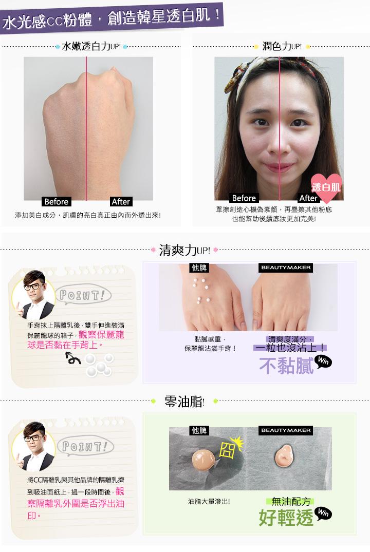 淨白防曬CC隔離乳SPF30 PA++ / 水光感CC粉體,創造韓星透白肌!