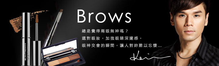 眉彩  Brows