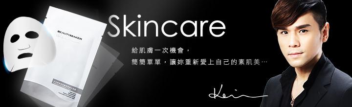保養 Skincare