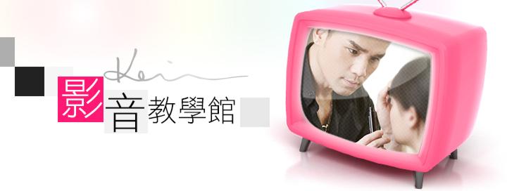 底妝霸主 BeautyMaker 研發總監Kevin老師動態彩妝秀