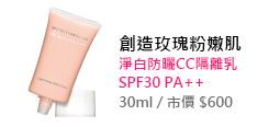 淨白防曬CC隔離乳 SPF30 PA++