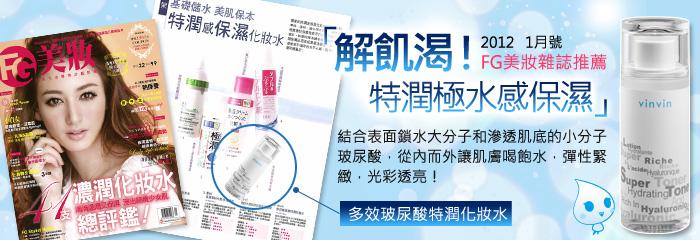 FG美妝雜誌推薦-多效玻尿酸特潤化妝水