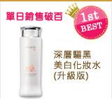 單日銷售破百-美白化妝水升級版特價$450