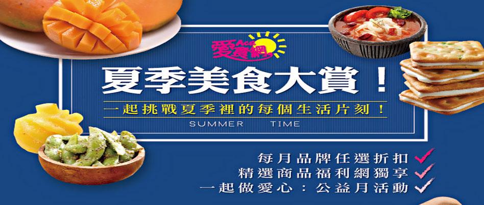 夏天到!粽子/芒果/一口冰這邊通通有