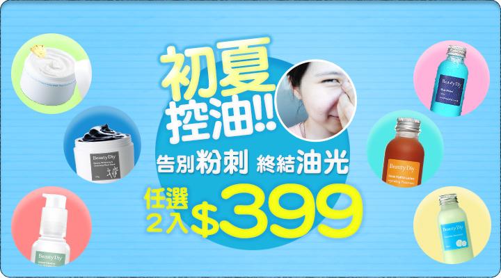 BeautyDiy �m�I��2�J$399
