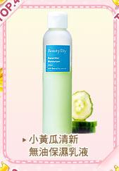 小黃瓜清新無油保溼乳液