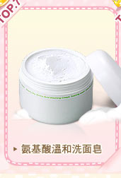 氨基酸溫和洗面皂