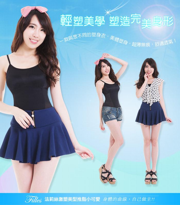 【一元加购二分裤】【法莉丝】激塑美型推脂小可爱 (黑x2)