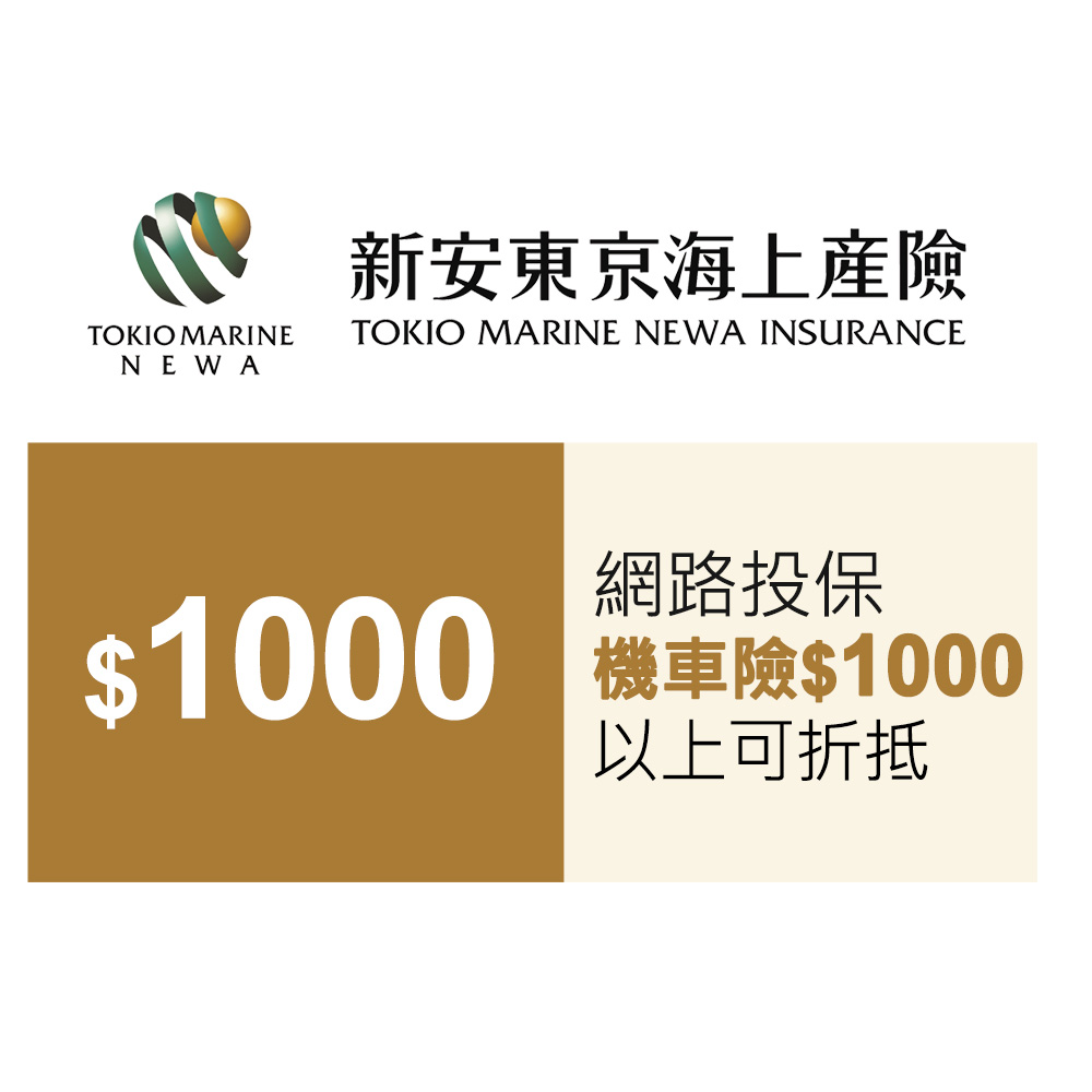 新安東京海上產險