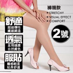 20丹素肌感上班族彈性褲襪(9雙組)-2號嫩白膚