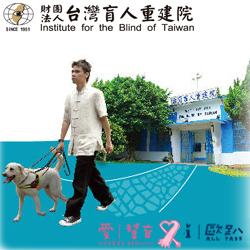 【台灣盲人重建院】點點變愛心