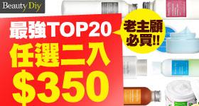 最強TOP20任選2入350