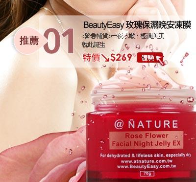 BeautyEasy玫瑰保濕晚安凍膜