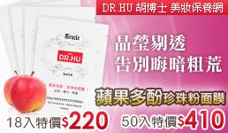 DR.HU 蘋果多酚珍珠粉面膜