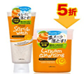 日本Utena 天然香橘洗臉卸妝組