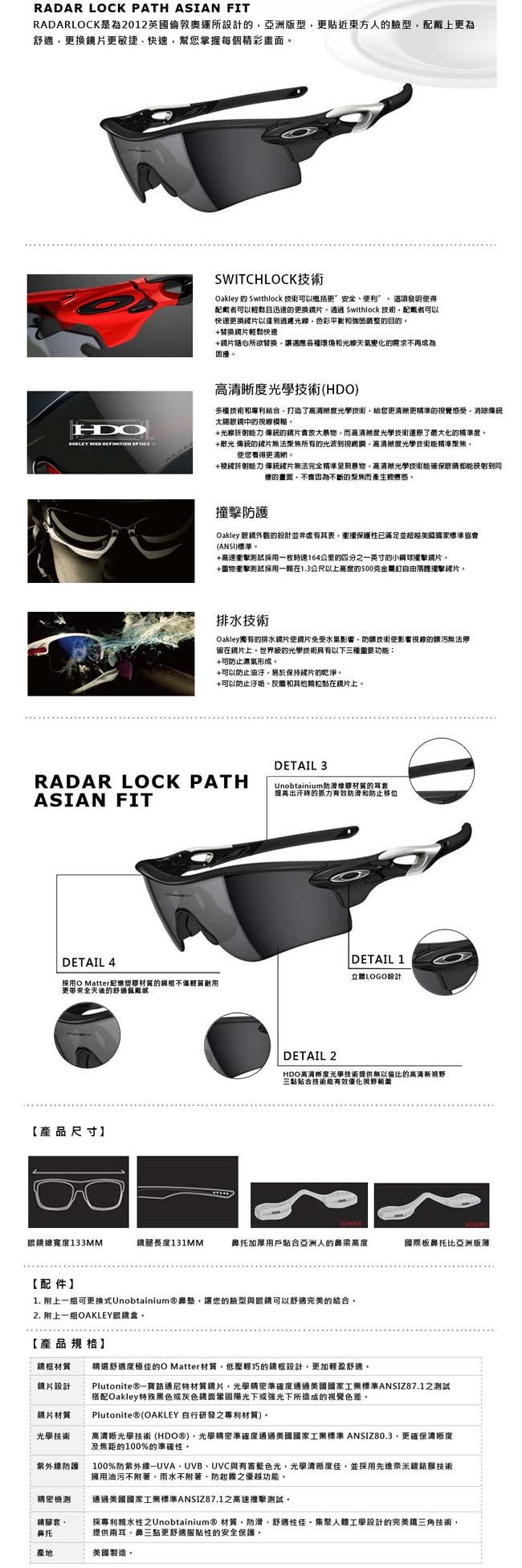 oakley visor  oakley radarlock path
